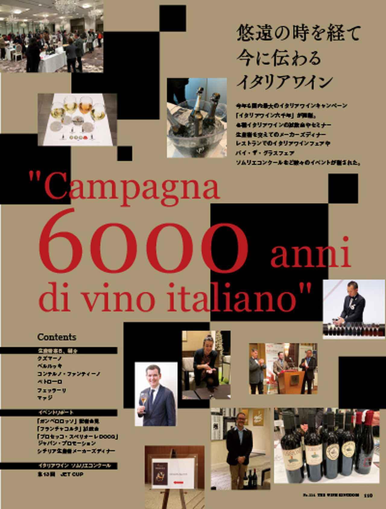 画像: 悠遠の時を経て今に伝わる「イタリアワイン」