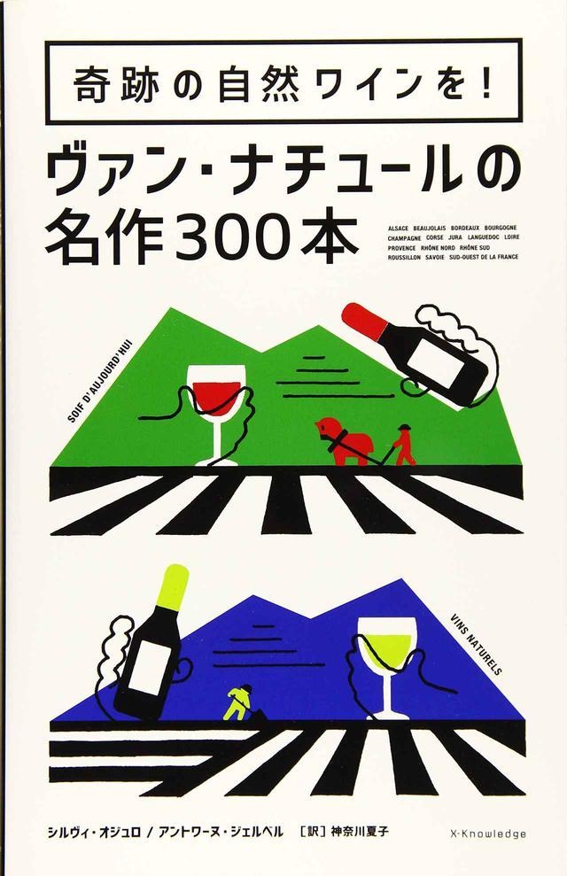 画像: 『奇跡の自然ワインを! ヴァン・ナチュールの名作300本』〜WK Library お勧めブックガイド〜