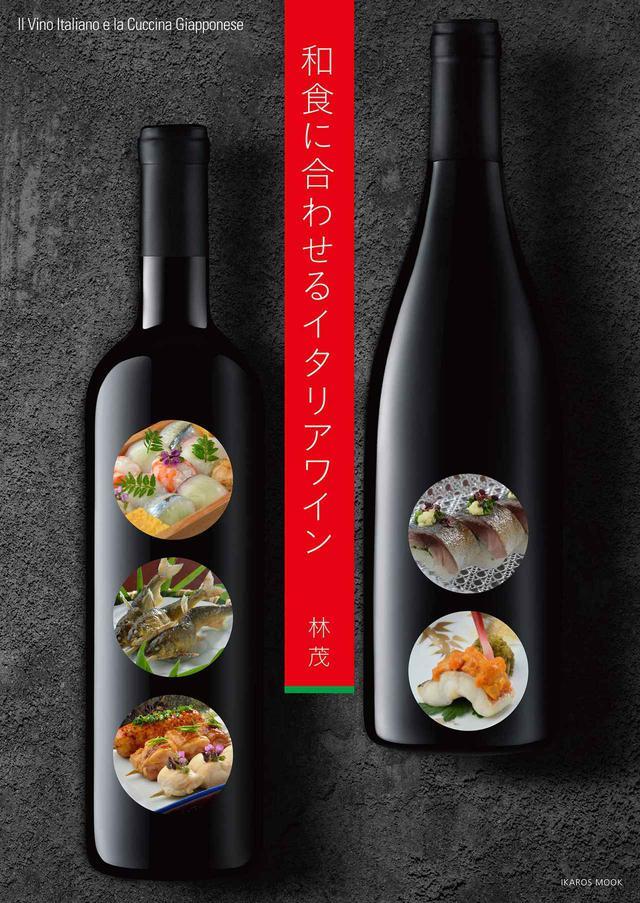 画像: 『和食に合わせるイタリアワイン』〜WK Library お勧めブックガイド〜