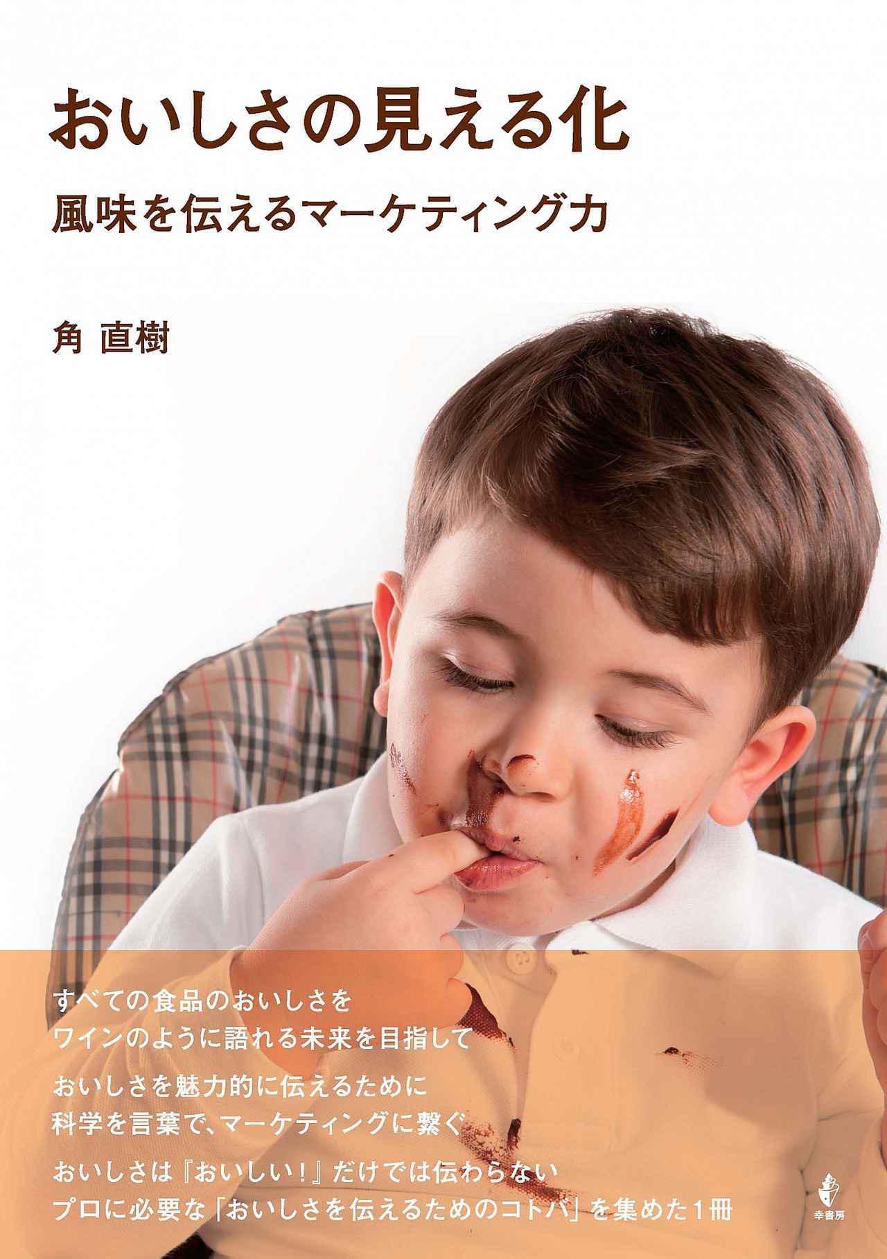 画像: 『おいしさの見える化 風味を伝えるマーケティング力』〜WK Library お勧めブックガイド〜