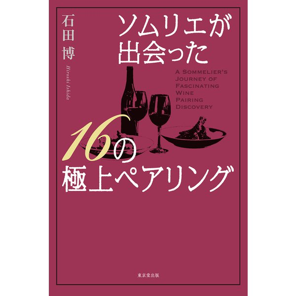 画像: 『ソムリエが出会った16の極上ペアリング』〜WK Library お勧めブックガイド〜