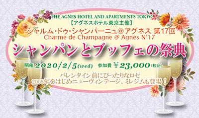 画像: アグネスホテル東京 シャルムドゥ・シャンパーニュ開催 2月5日水曜日 18:30~Start