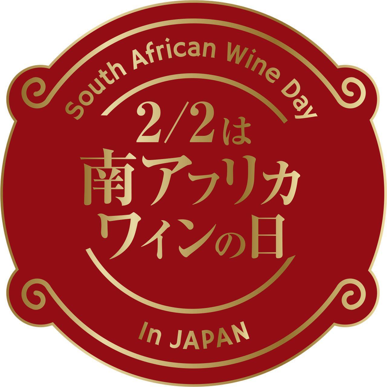 画像: 2月2日は南アフリカワインの日! 2017年12月29日に2月2日を「南アフリカワインの日」に制定し、(一社)日本記念日協会に認定された。 1659年2月2日は、南アフリカにおいて初めてワインが造られた日。初代東インド会社の代表(初代ケープタウン総領事)であるオランダ人、ヤン・ファン・リーベック氏が書き込んだ1659年2月2日の日誌には、「ケープのブドウから最初のワインが本日無事に造られました」と記され、その正確な日時の記載が残されている。日本の輸入ワイン市場における、南アフリカワインの販売促進および認知向上、また、日本と南アフリカ共和国との友好関係の構築を図り、記念日の制定に至った。
