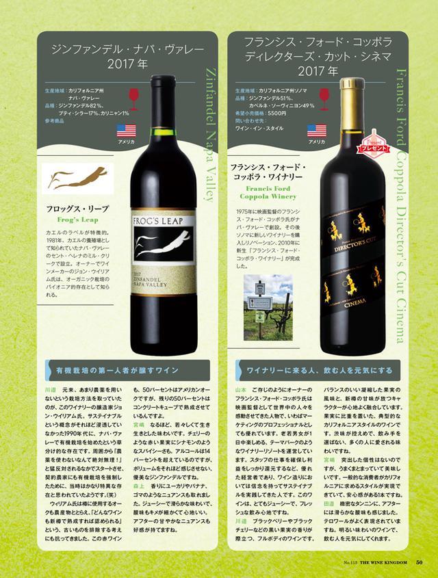 画像: サステイナブル ワイン43本を紹介!