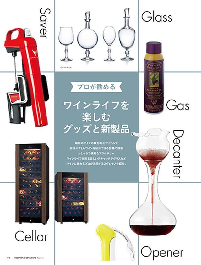 画像: プロが勧める ワインライフを楽しむグッズと新製品