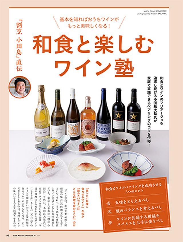 画像: 「割烹 小田島」直伝 和食と楽しむワイン塾