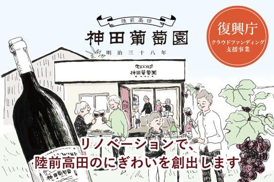 画像: 岩手県陸前高田市の老舗ぶどう園6代目の挑戦!人が集えるショップへのリノベーション