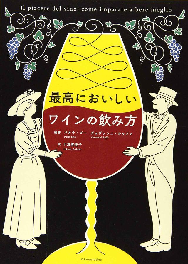 画像: 『最高においしいワインの飲み方』〜WK Library お勧めブックガイド〜