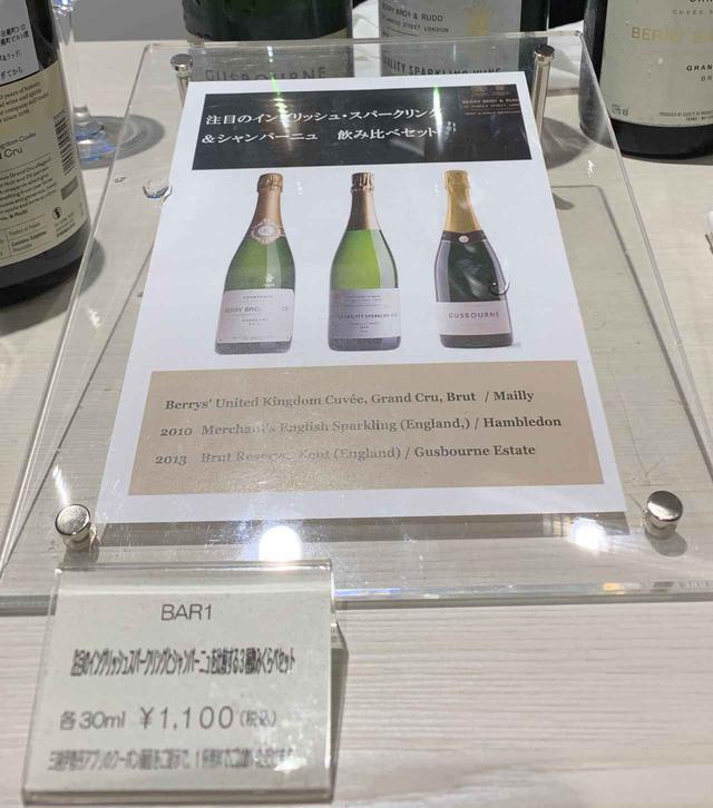 画像: イングリッシュスパークリング&シャンパーニュの飲み比べは「BB&RのテイスティングBAR」で楽しめます。3種各30mlで1100円