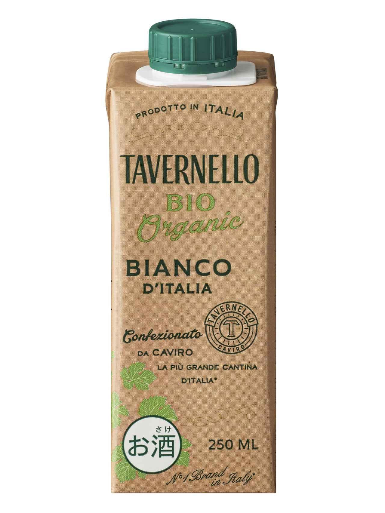 画像: 『タヴェルネッロ BIO ピッコロ ビアンコ』 希望小売:オープン価格 タイプ:辛口 容量:250ml アルコール度数:11.5% さわやかな果実味と優しい酸味が特徴。