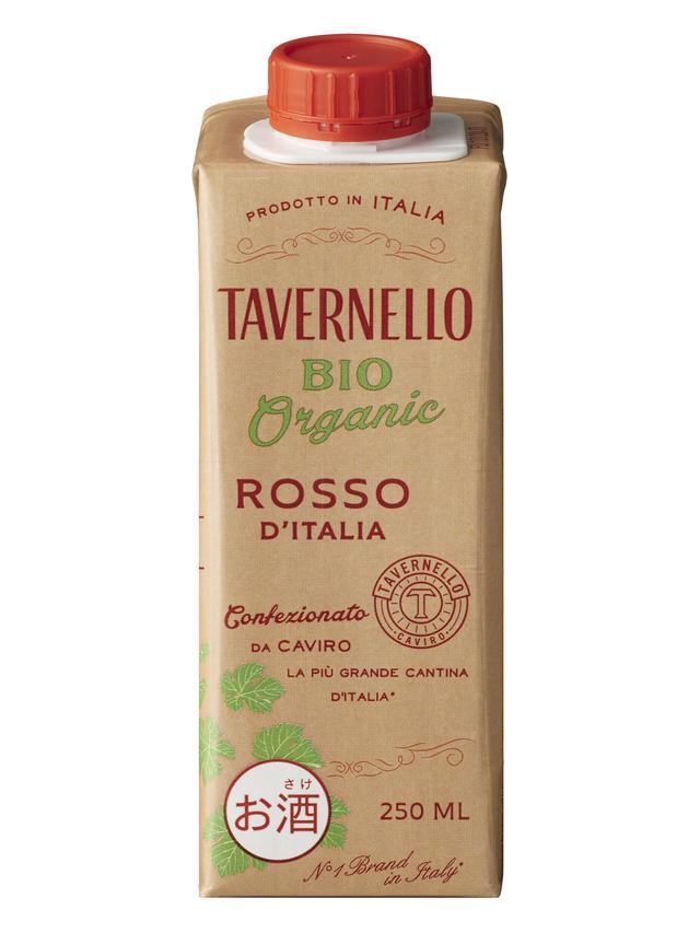 画像: 『タヴェルネッロ BIO ピッコロ ロッソ』 希望小売価格:オープン価格 タイプ:ライトボディ 容量:250ml アルコール度数:12.5% 優しい果実味と上品な渋味、まろやかな酸のバランスがいいタイプ