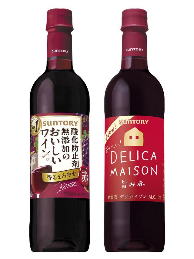 画像: 2020年夏頃より、順次リサイクルペットボトルが導入される 『酸化防止剤無添加のおいしいワイン。』 『デリカメゾン』