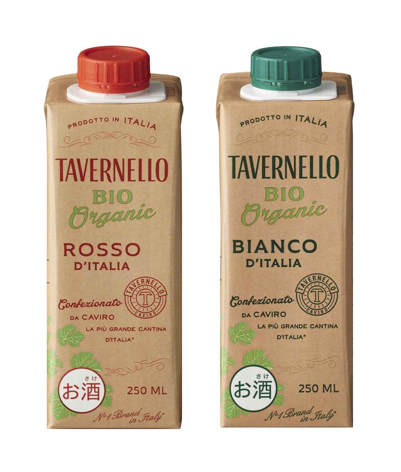 画像: (左)タヴェルネッロ BIO ピッコロ ロッソ (右)タヴェルネッロ BIO ピッコロ ビアンコ