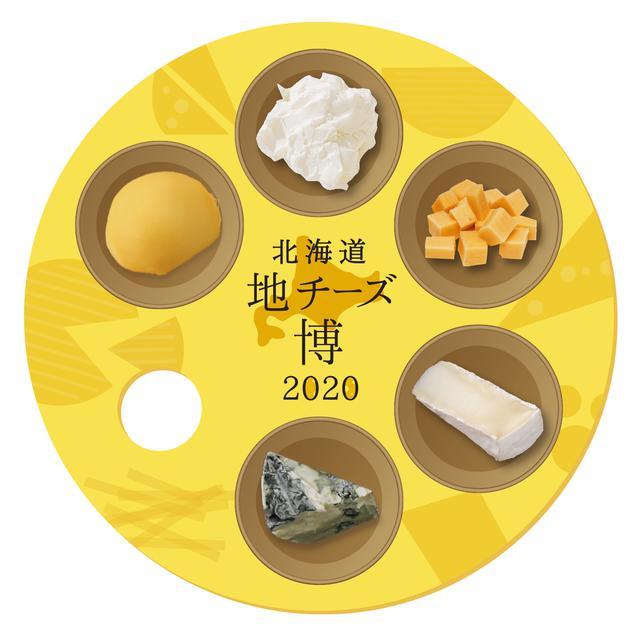 画像: ◆北海道地チーズ セレクト5 食べ比べ