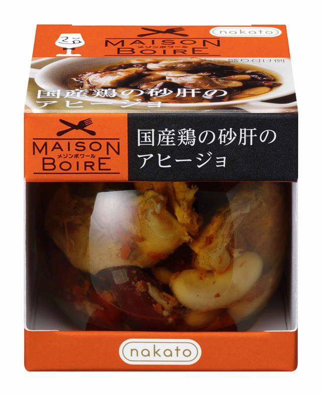 画像: 『国産鶏の砂肝のアヒージョ』 内容量:90グラム 価格:646円(税別)