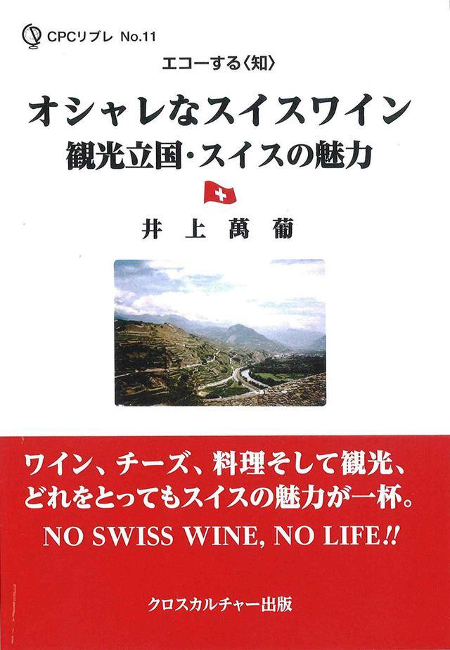 画像: 『オシャレなスイスワイン 観光立国・スイスの魅力』〜WK Library お勧めブックガイド〜