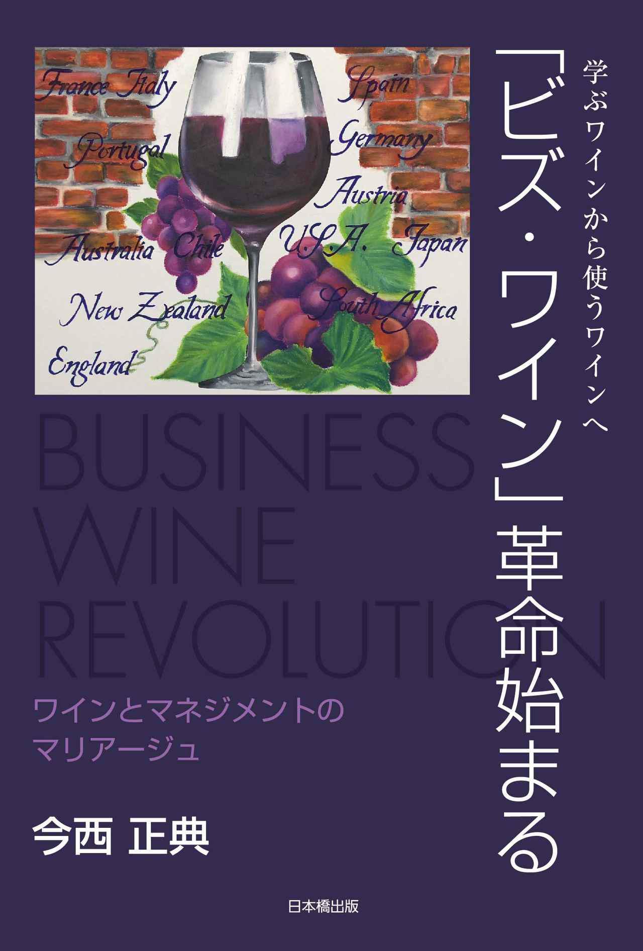 画像: 『「ビズ・ワイン」革命始まる 学ぶワインから使うワインへ』〜WK Library お勧めブックガイド〜