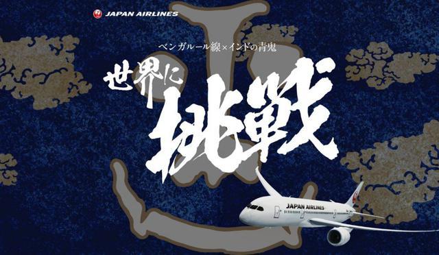 画像: JAL東京‐インド・ベンガルール便にて「インドの青鬼」提供決定! | よなよなエール公式通販 - よなよなの里