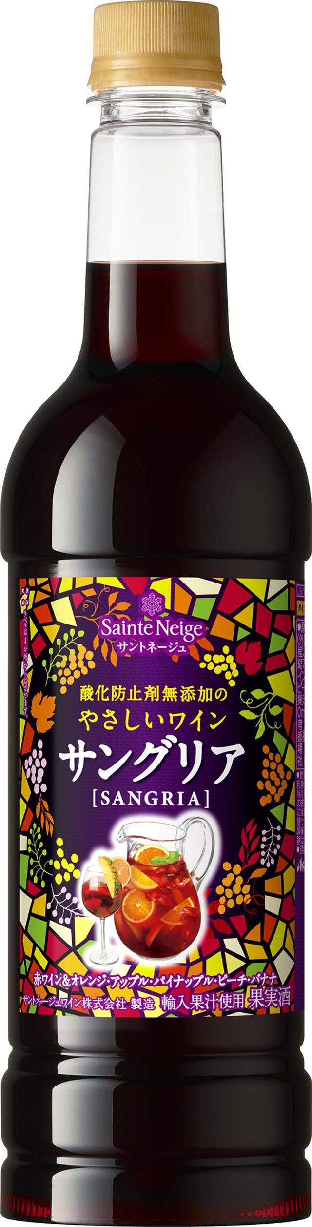 画像: 『サントネージュ 酸化防止剤無添加のやさしいワイン サングリア』