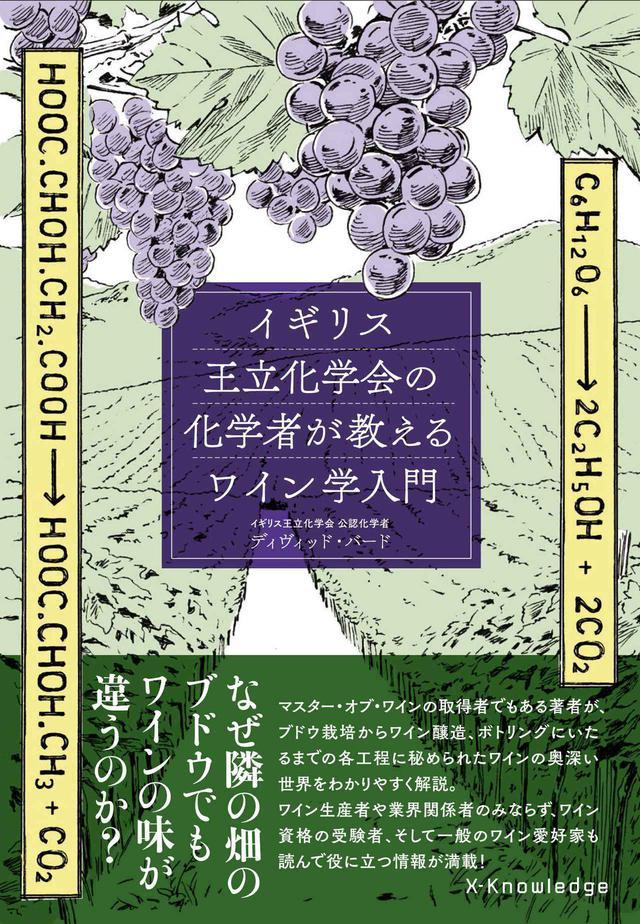 画像: 『イギリス王立化学会の化学者が教えるワイン学入門』〜WK Library お勧めブックガイド〜