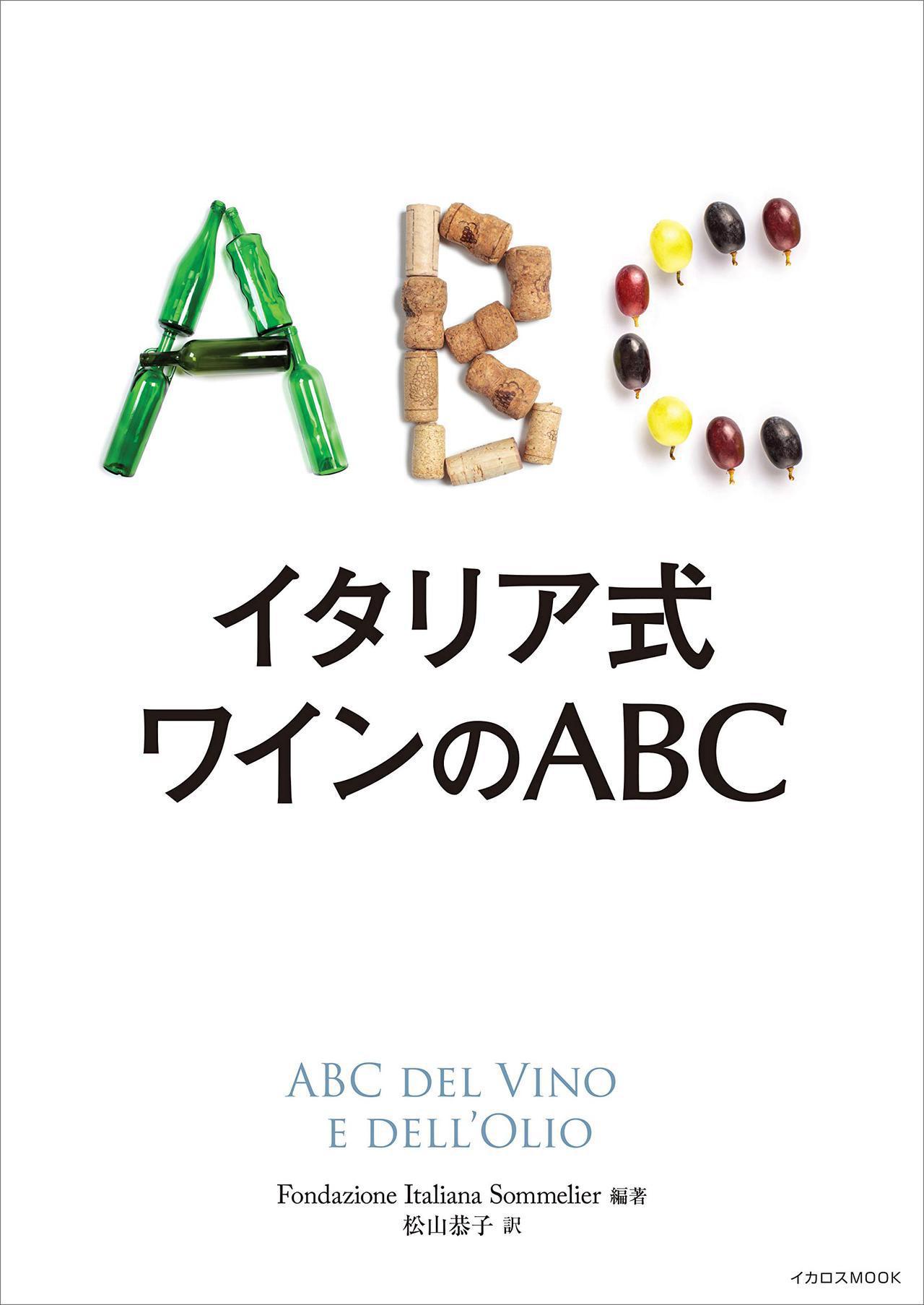 画像: 『イタリア式 ワインのABC』〜WK Library お勧めブックガイド〜