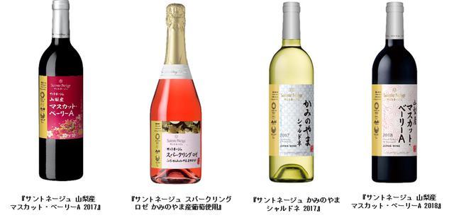 画像: 東京2020オリンピック・パラリンピック オフィシャルワイン 『サントネージュ』より限定ラベル商品を発売!