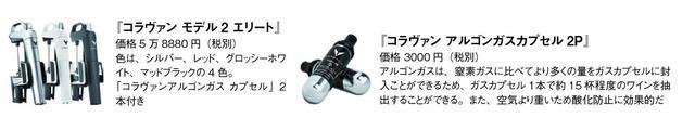 画像2: 「乃木坂しん」~酸化をコントロールし 毎日、飲みごろの状態で提供~