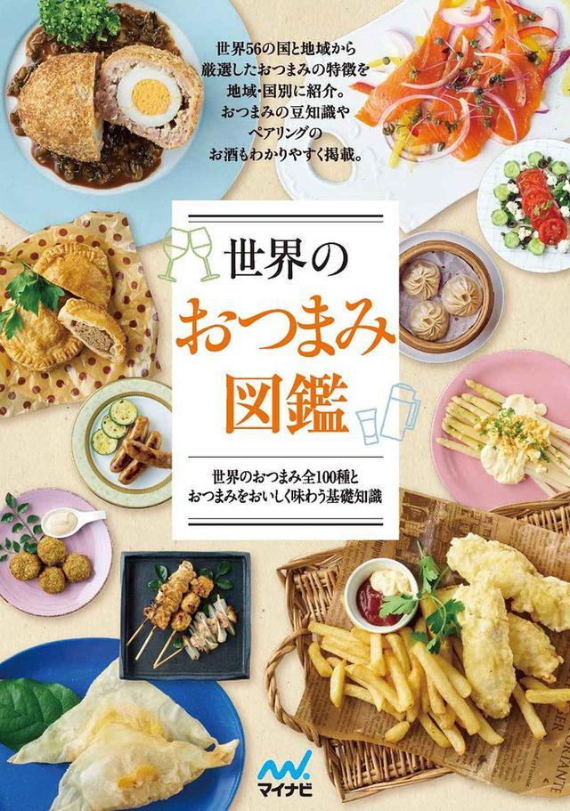 画像: 『世界のおつまみ図鑑』〜WK Library お勧めブックガイド〜
