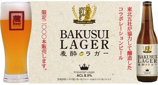 画像: 震災復興の一環で2013年から始まった東北魂ビールプロジェクトの「麦酔ラガー」