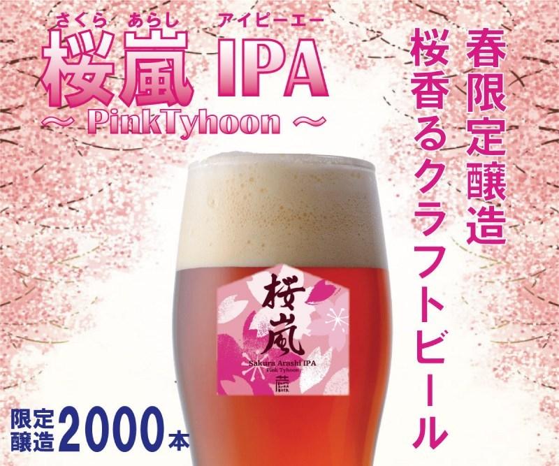 画像: 桜の葉を使った春限定醸造の「桜嵐IPA~PinkTyhoon~」