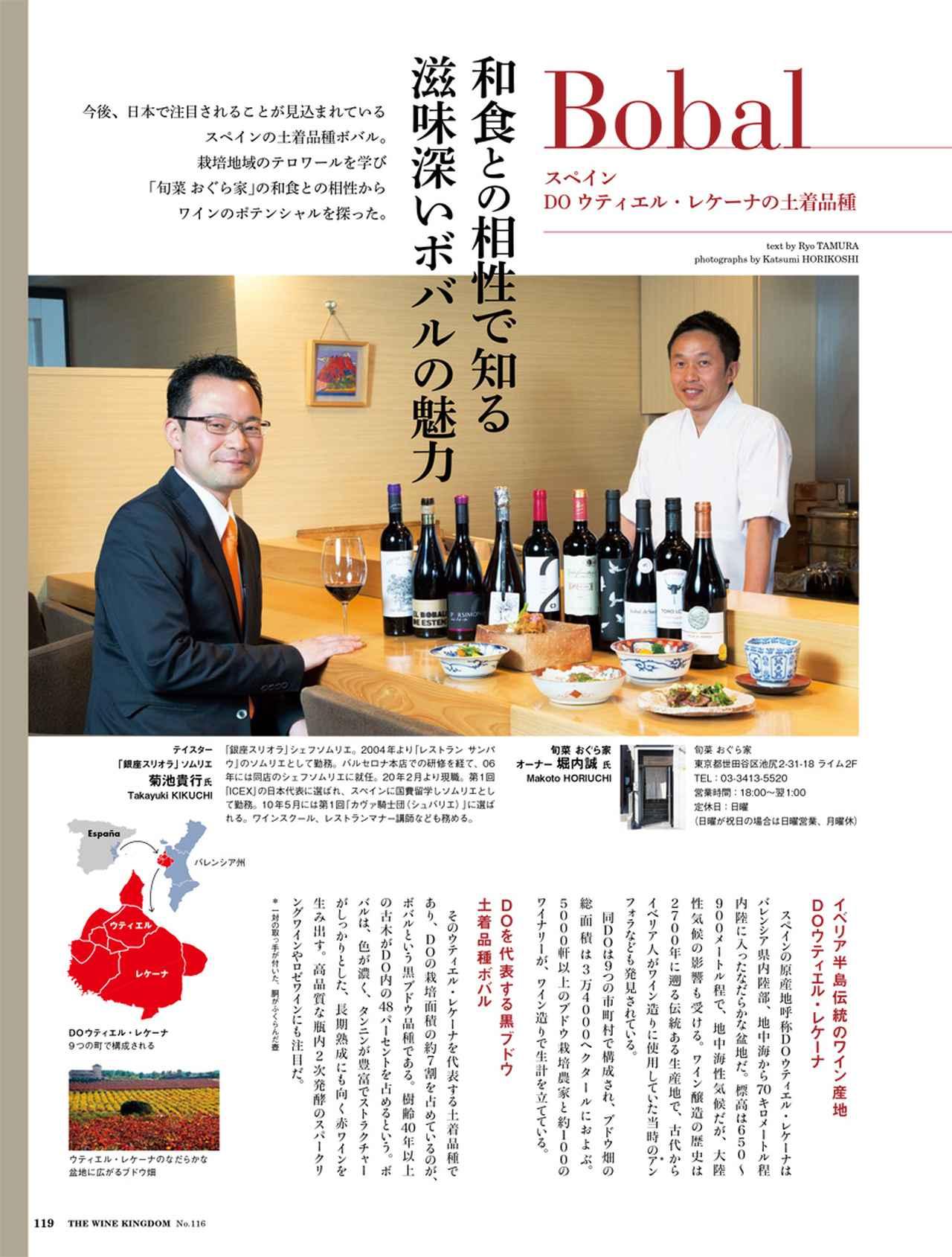 画像5: 『ワイン王国116号』買って後悔しないボルドー格付けワインを紹介!!