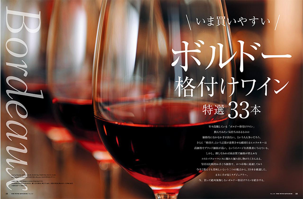 画像: 『ワイン王国 116号』 【特集】ボルドー格付けワイン いま買いやすい特選33本