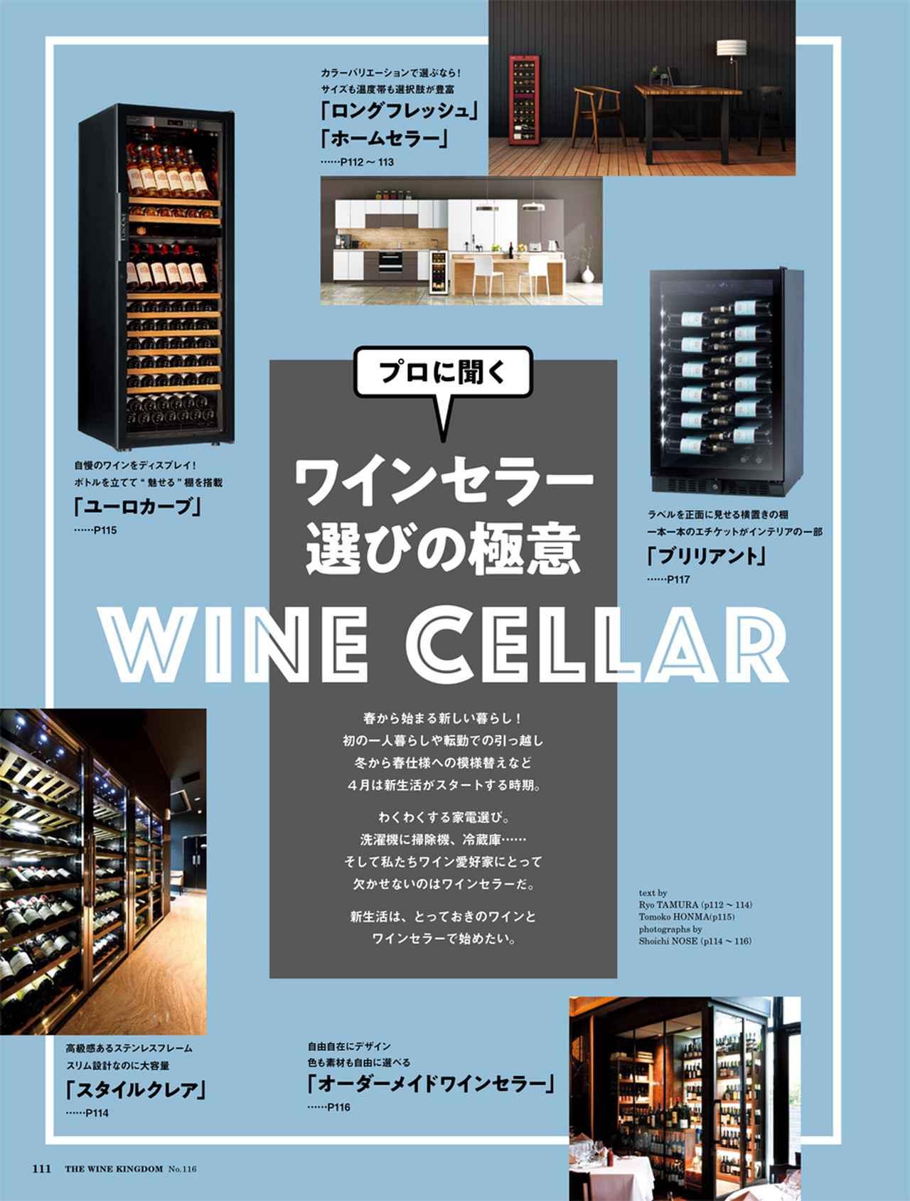 画像4: 『ワイン王国116号』買って後悔しないボルドー格付けワインを紹介!!