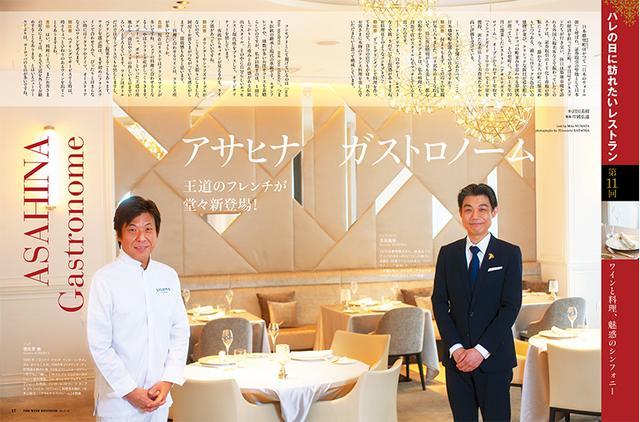 画像: ハレの日に行きたいレストラン「アサヒナガストロノーム」