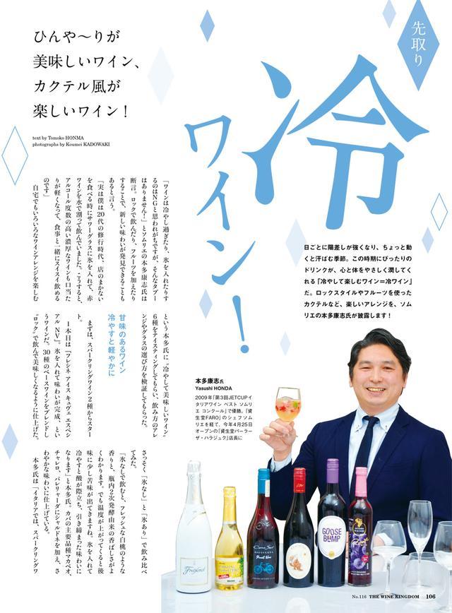画像3: 『ワイン王国116号』買って後悔しないボルドー格付けワインを紹介!!