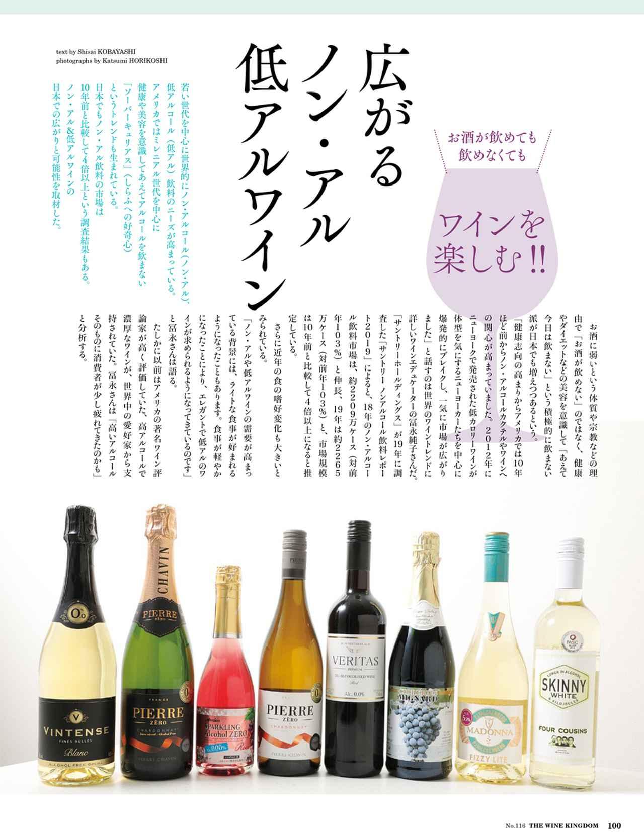 画像2: 『ワイン王国116号』買って後悔しないボルドー格付けワインを紹介!!