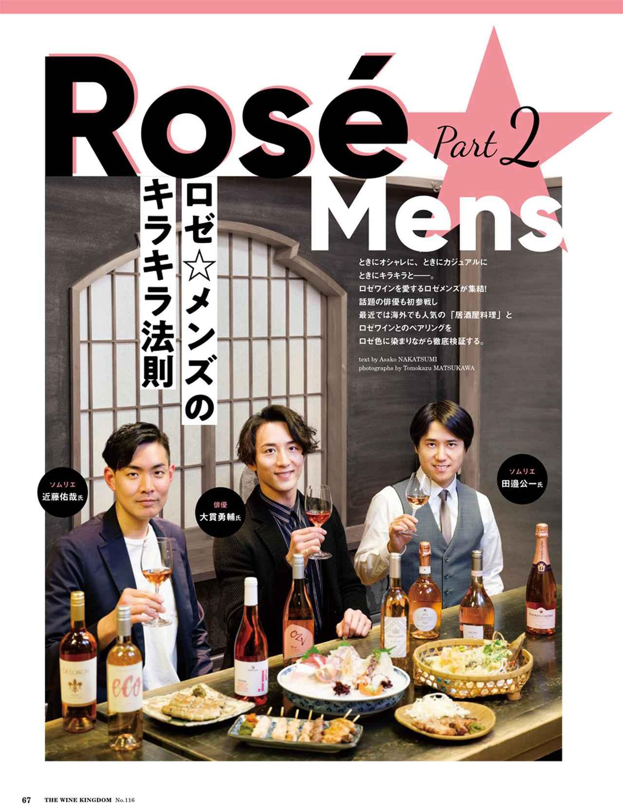 画像1: 『ワイン王国116号』買って後悔しないボルドー格付けワインを紹介!!