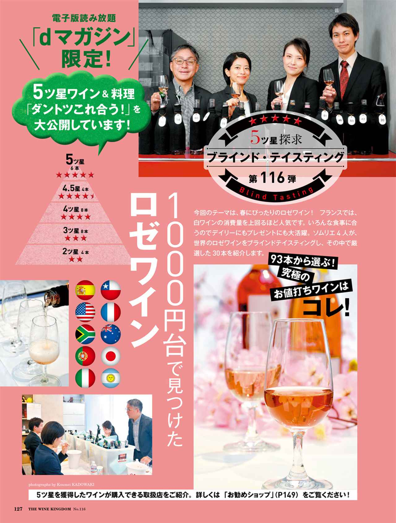 画像6: 『ワイン王国116号』買って後悔しないボルドー格付けワインを紹介!!