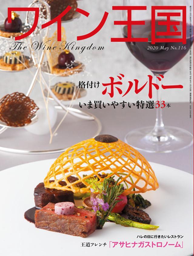 画像: ワイン王国 No.116 2020年5月号