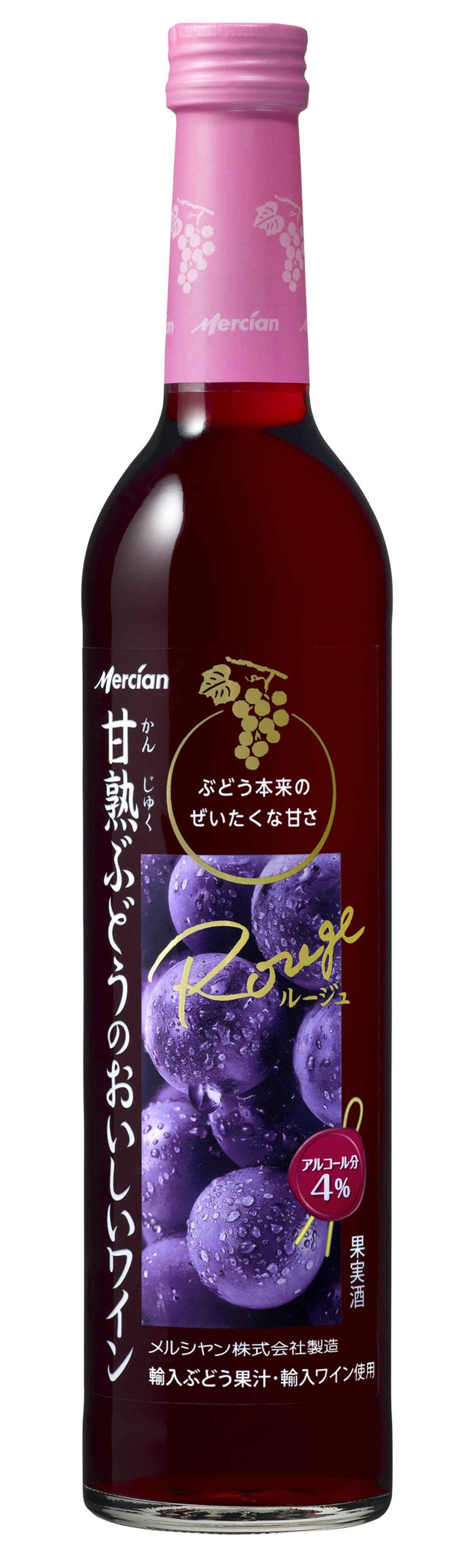 画像3: ワイン冷えてます おうちでぜひ! ~その1「冷やして美味しいワイン編」~