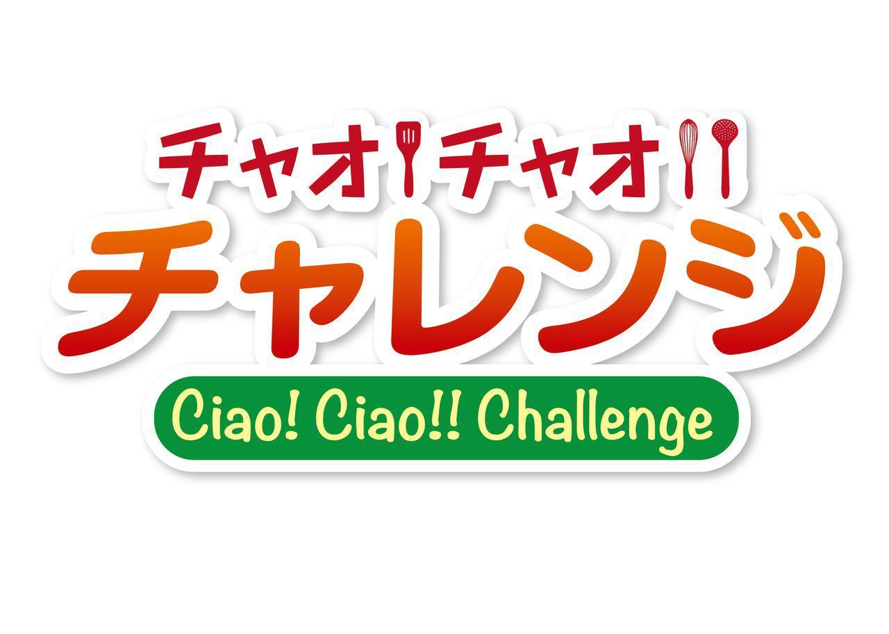 画像: お家で本格的なイタリアンに挑戦!有名シェフによる料理解説動画を配信