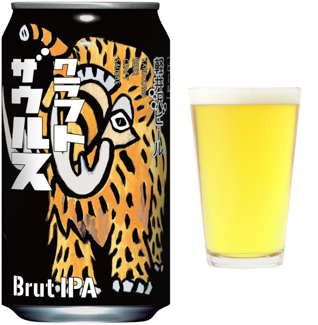 画像: 「軽井沢ビール クラフトザウルス BRUT IPA」 4月14日(火)発売、希望小売価格:315円(税抜)
