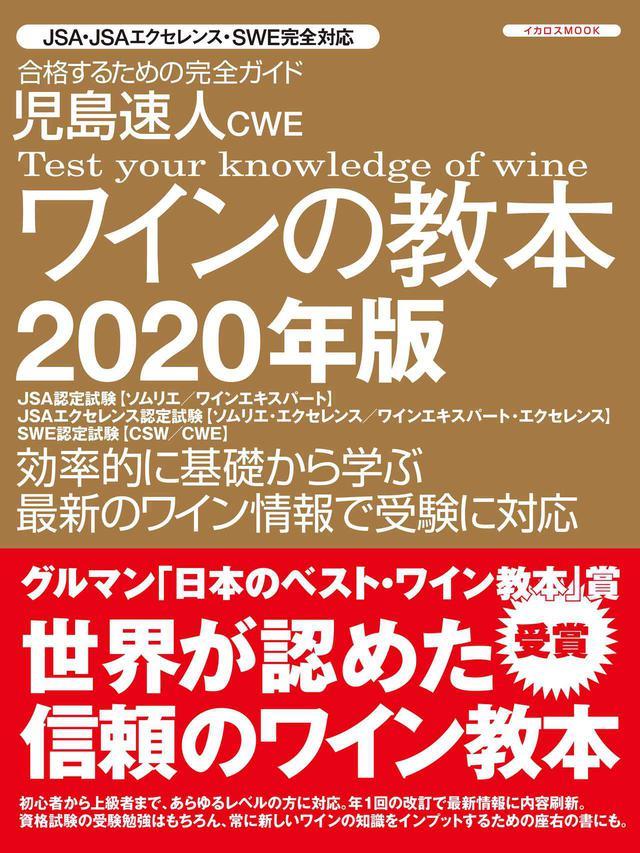 画像2: ソムリエ、ワインエキスパートを目指す人へ 〜WK Library お勧めブックガイド〜