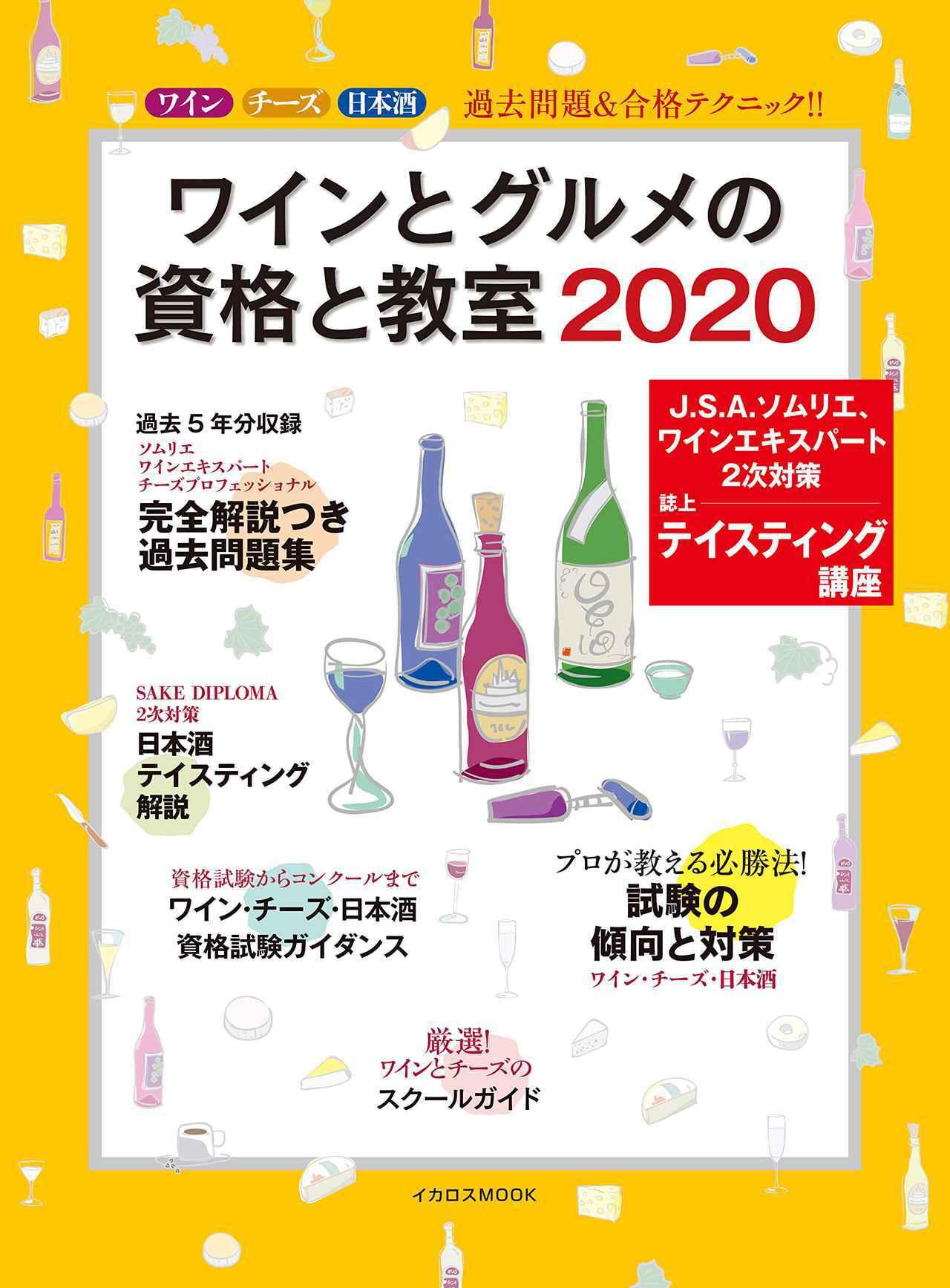 画像1: ソムリエ、ワインエキスパートを目指す人へ 〜WK Library お勧めブックガイド〜