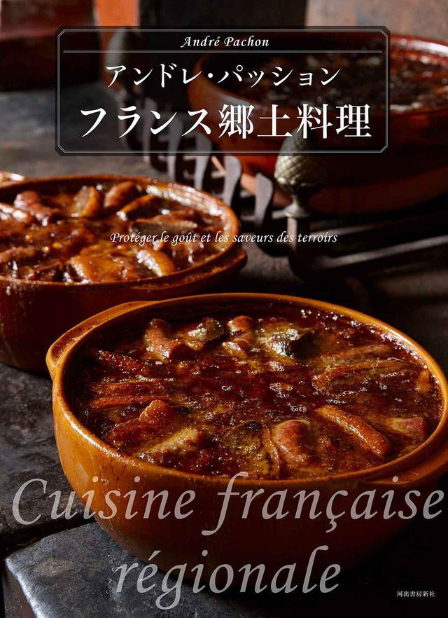 画像: 『フランス郷土料理 』〜WK Library お勧めブックガイド〜