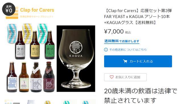 画像: 第1弾、第2弾のグラスセットは早々に完売し、現在はKAUGA専用グラスがセットの第3弾を販売中