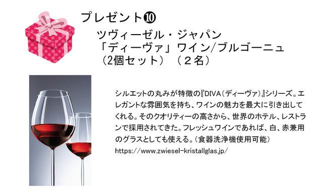 画像10: きっと出合える ひとめぼれワイン!ワイン王国 ラベルグランプリ 開催!!