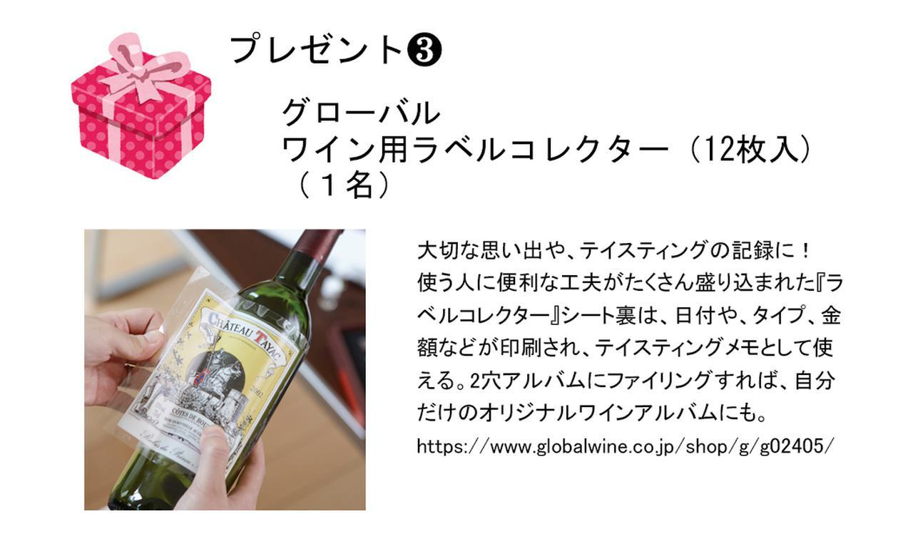 画像3: きっと出合える ひとめぼれワイン!ワイン王国 ラベルグランプリ 開催!!