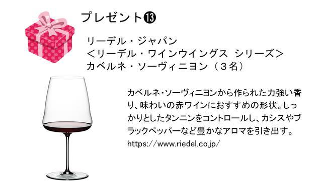 画像13: きっと出合える ひとめぼれワイン!ワイン王国 ラベルグランプリ 開催!!