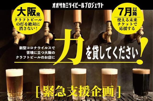 画像: 大阪のクラフトビールシーンを救え!!緊急クラウドファンディング